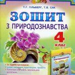 (ГДЗ) Відповіді Зошит Природознавство 4 клас Гільберг Т.Г., Сак  Т.В.