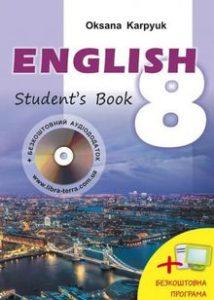 Англійська мова 8 клас. Несвіт (Нова програма)