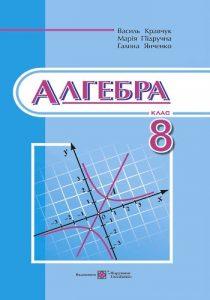 ГДЗ Алгебра 8 клас Кравчук, Підручна, Янченко (нова програма 2016)