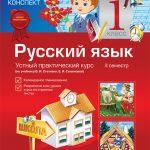 Російська мова 1 класс В. И. Стативки, Е. И. Самоновой