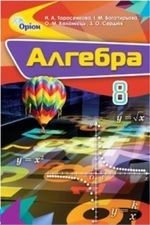 ГДЗ (відповіді) Алгебра 8 клас Тарасенкова Н.А. (нова програма 2016)
