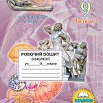 Відповіді Робочий Зошит Біологія 9 клас Вихренко Частина 1, 2