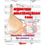 Музичне мистецтво. 8 клас. Методичні матеріали для учителя. Мороз