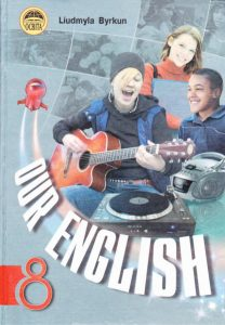 Підручник з англійської мови для 8 класу. Біркун Л.В.