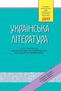 Українська література. Хрестоматія ЗНО 2017 (О.М. Авраменко)