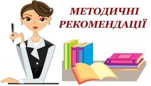 Методичні рекомендації для оцінювання учнів 2016/2017 н.р.