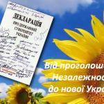 Від проголошення Незалежності до нової України презентація