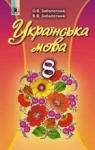 Українська мова 8 клас Заболотний О.В. ГДЗ (за новою програмою)