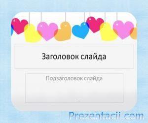 """Шаблон для презентацій """"Сердечка"""" до 8 березня"""