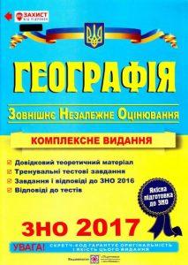 ЗНО 2017 Географія : Комплексна підготовка. Кузишин