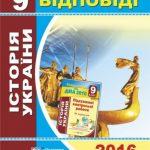 ДПА 2017. Відповіді  з історії України, Панчук 9 клас