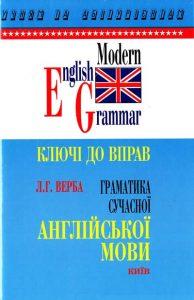 Англійська мова Граматика Верба. ГДЗ за новою програмою