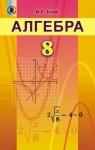 Алгебра 8 клас Істер О.С., ГДЗ за новою програмою