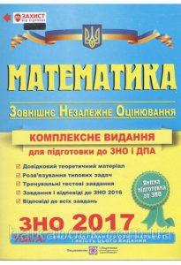ЗНО 2017 Математика. Комплексна підготовка Капіносов А.
