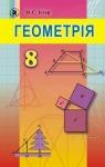 Геометрія 8 клас Істер О.С. за новою програмою