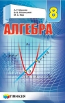 Алгебра 8 клас Мерзляк А.Г (За новою програмою)