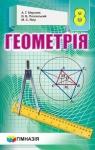 Геометрія 8 клас Мерзляк А.Г.  ГДЗ за новою програмою