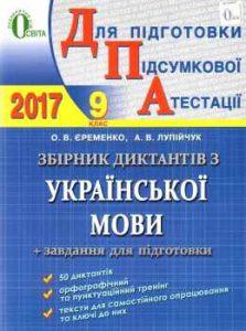 ДПА 2017. Збірник диктантів для підготовки. Єременко