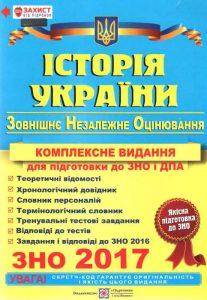 ЗНО 2017. Історія України. Комплексна підготовка Панчук