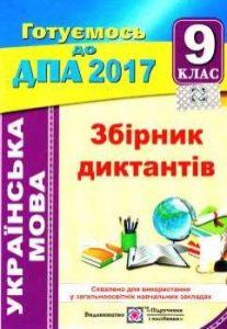 Збірник диктантів з української мови для 9 класу, Білецька