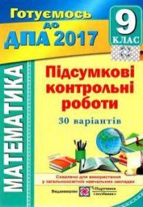 ДПА 2017. Підсумкові контрольні роботи з математики 9 клас, Березняк