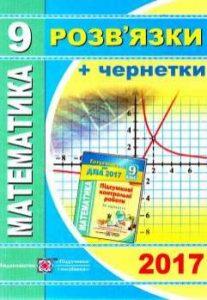 ДПА 2017. Розв'язки з Математики, 9 клас, Березняк
