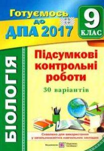 ДПА 2017. Підсумкові контрольні роботи з біології 9 клас, Барна