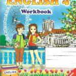 Робочий зошит Англійська мова 4 клас Косован (за новою програмою)