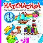 Математика 4 клас Будна Н. ГДЗ за новою програмою