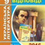 Відповіді  до ДПА 2017 з української літератури, 9 клас, Витвицька