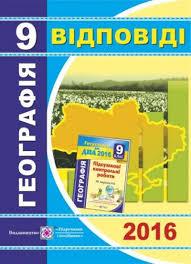 Відповіді до ДПА 2017 з географії 9 клас, Кузишин