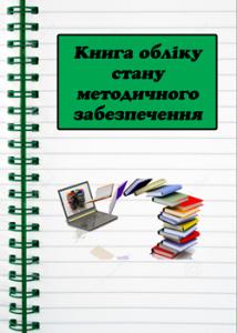 Книга обліку методичного забезпечення кабінету інформатики