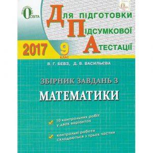 ДПА 2017. Збірник завдань з математики. 9 клас, Бевз