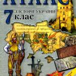 Атлас з Історії України 7 клас