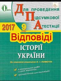 ДПА 2017. Відповіді історія України, 9 клас Гук