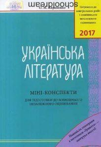Міні-конспекти з української літератури для ЗНО 2017. О.М. Авраменко