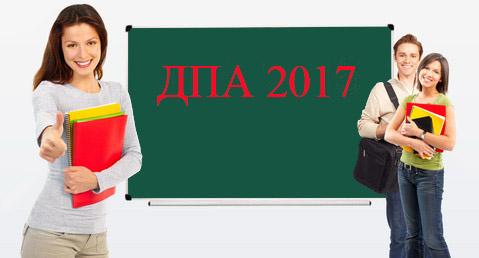 Відповіді до ДПА 2017 скачати