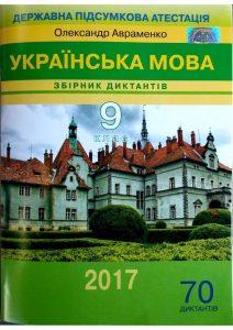 Збірник диктантів ДПА 2017, 9 клас. Українська мова Авраменко