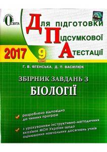 ДПА 2017. Збірник завдань з біології 9 клас, Ягенська