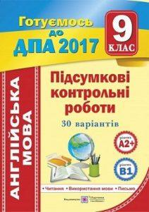 ДПА 2017. Підсумкові контрольні роботи з Англійської мови 9 клас, Марченко