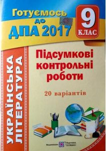 ДПА 2017. Збірник завдань з української літератури 9 клас, Витвицька