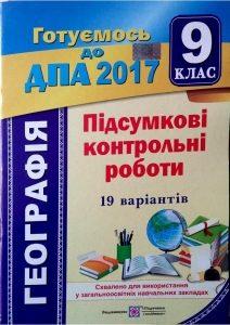 Підсумкові контрольні роботи з географії 9 клас,Кузишин. ДПА 2017