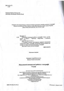 Підсумкові контрольні роботи з географії 9 клас,Кузишин. ДПА 2017 скачати