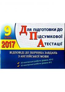 ДПА 2017. Відповіді Англійська мова 9 клас, Константинова