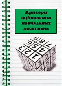Критерії оцінювання навчальних досягнень з інформатики