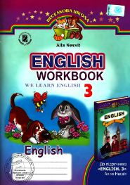 Робочий зошит Англійська мова 3 клас Несвіт (за новою програмою)