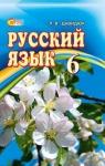 Російська мова 6 клас Давидюк. ГДЗ за новою програмою