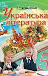 Українська література 5 клас Коваленко Л.Т. ГДЗ (За новою програмою)