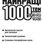 Всі твори з англійської мови для 5-11 класів з перекладом. Фіщенко