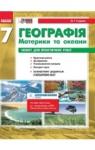 ГДЗ. Зошит для практичних робіт Географія 7 клас Стадник